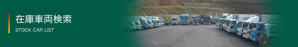 中古大型トラック販売の共栄自工 在庫車両情報
