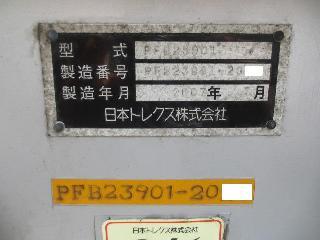 その他 トラクタ・トレーラー 大型 平成19年11月 PFB23901 8枚目