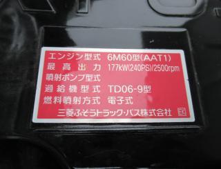 三菱 ダンプ 増トン  2KG-FK72FZ 29枚目
