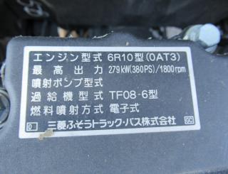 三菱 ウィング 大型 平成22年8月 LKG-FU54VZ 42枚目