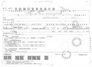 三菱 バン 小型 平成25年12月 TKG-FEA20 49枚目