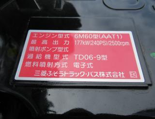 三菱 クレーン付 増トン  2KG-FK62FZ 38枚目