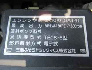 三菱 トラクター 大型 平成24年3月 ◆商談中◆ LKG-FP54VDR 33枚目