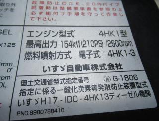 いすゞ パッカー 中型 平成22年6月 ◆商談中◆ PKG-FRR90S2 46枚目