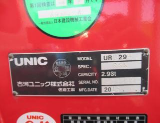 いすゞ クレーン付 小型 平成27年8月 TRG-NPR85AR 30枚目